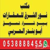 للبيع وشراء مكتب نور الشرق للعقارات
