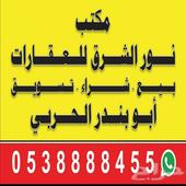 مكتب نور الشرق للبيع وشراء وتسويق