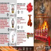 رشاشات ومستلزمات انظمة ومكافحة الحريق باسعار