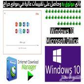 ب50 تفعيل Windows 10 في بريدة وعنيزة لابتوب