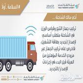 جهاز ملاحة للتتبع وتوجيه معتمد من هيئة نقل