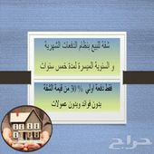 شقة للتمليك بحي الصفا 3 بنظام الدفعات الشهرية