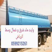 وايت ماء شرق  شمال الرياض 18و32