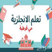 مدرس  إنجليزي من تونس - حي قرطبة