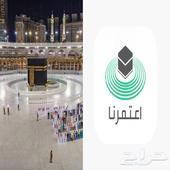 خصم 90 بالمئه حجز اداء عمره وصلاة في الحرمين