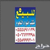 11قطعه 4شوارع7630 متر المزاحميه مخطط الجامعه