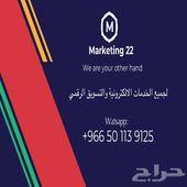 تسويق الكتروني -تصميم -خدمات الكترونية