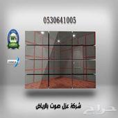 شركة عزل صوت بالرياض عزل صوت الحمام الجدار