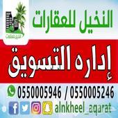 للإيجار إستراحه طريق الكويت