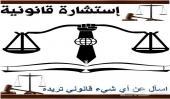 (استشارات قانونيه مجانية ومحاماة ودعاوي ..)