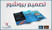 مطابع مطبعة عرض برشورات باقل الاسعار
