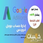 إدارة حساب جوجل أدوردس Google Adword