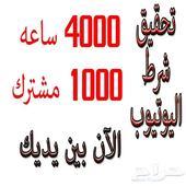 خدمة 1000 مشترك و4000 ساعه في مدة قصيره