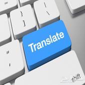 ترجمة انجليزي-عربي احترافية بسعر رمزي