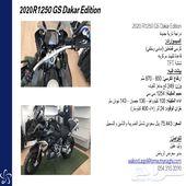 BMW R1250GS 2020 دباب وكالة