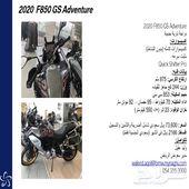 دباب وكالة BMW 2020 F850 GSA