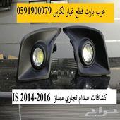 كشافات صدام تجاري لكزس IS F 2014-2016
