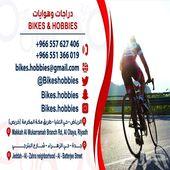 دراجات هوائية الرياض وجدة