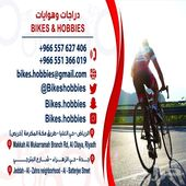 دراجات و هوايات الرياض وجدة حياكم