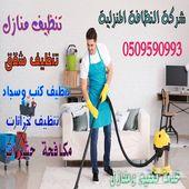 تنظيف شقق ومنازل وتعقيم بالمدينة المنورة