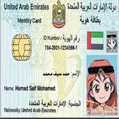 هوية امارتية للسعوديين والخليج