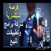 شركة برامج وتطبيقات للبيع - فرصة استثمارية