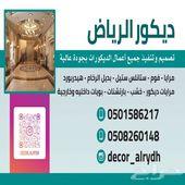 ديكور الرياض