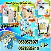 خدمات تنظيف فلل وتعقيم  منازل وشركات