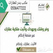 الهيئة العامة لعقارات الدولة رفع طلبات