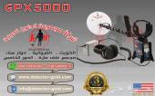 جهاز كشف الذهب الخام جي بي اكس 5000