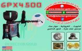 جهاز كشف الذهب الخام والكنوز جي بي اكس 4500