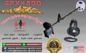 جهاز كشف الذهب  جي بي اكس 4500