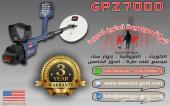 جي بي زد 7000 احدث جهاز لكشف الذهب الخام