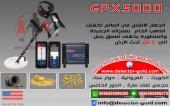 جهاز كشف الذهب والمعادن جي بي اكس 5000