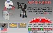 اجهزة الكشف عن الذهب جي بي اكس 4500