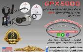 اجهزة كشف الذهب والمعادن جي بي اكس 5000