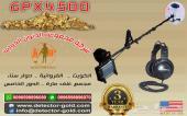 جهاز كشف الذهب الافضل GPX4500