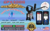GPX5000 الجهاز الافضل للكشف عن الذهب الخام