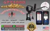 اجهزة كشف الذهب والكنوز GPX5000