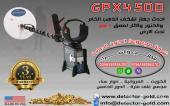 جهاز كشف الذهب الخام والكنوز GPX4500