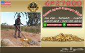 جهاز كشف الذهب Gpz7000-في السعودية