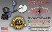 افضل جهاز لكشف الذهب الخام GPZ7000