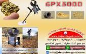 كاشف الذهب الخام والكنوز والاثار GPX5000