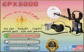 جهاز كشف الذهب الخام والكنوز والاثار GPX5000