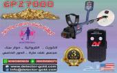 جهاز كشف الذهب والمعادن والكنوز GPZ7000