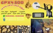 جهاز كشف الذهب الخام والكنوز والاثار gpx4500