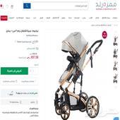 عربة اطفال ماركة تيكنوم جديدة سيارة اطفال