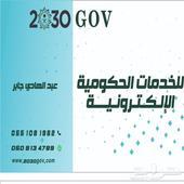 مكتب 2030 للخدمات الحكومية الالكترونية