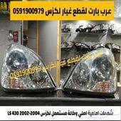 شمعات لكزس LS 430 2001 2003 قطع مستعمل