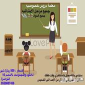 معلمة دروس خصوصيه